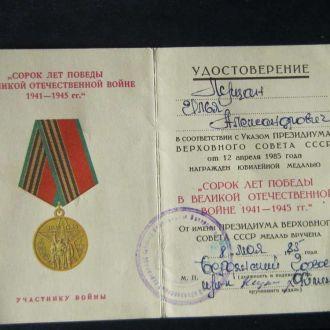 документ к медали 40 лет Победы участник №2