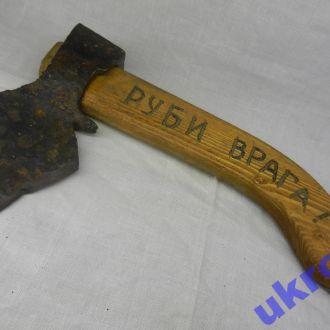 Томагавк ТОПОР Сокира 1915 РУБИ ВРАГА Россия РИА Р