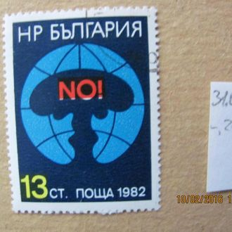 болгария нет войне 1982 гаш