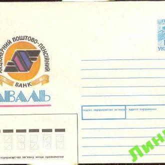 Украина ХМК 1994 банк АВАЛЬ деньги см