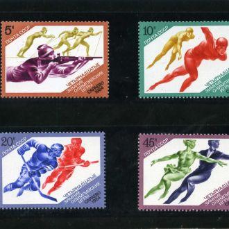 СССР,XIV зимние Олимпийские игры. 1984 год **.