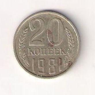 20 копеек 1981