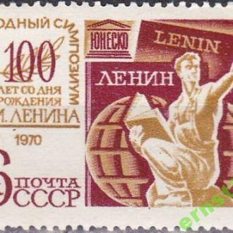 СССР 1970  Международный симпозиум Ленин**