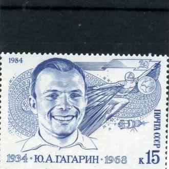 СССР , 50 лет со дня рождения Ю.А.Гагарина 1984 **