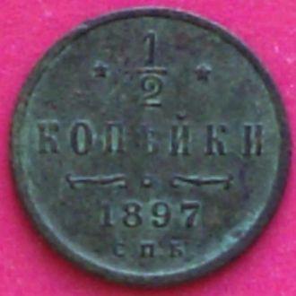 1 2 копейки 1897