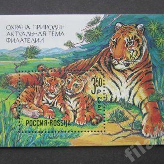 блок Россия 1992 тигры фауна MNH