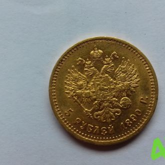5 рублей 1890 год,золото Царская  Россия,6.45 гр.