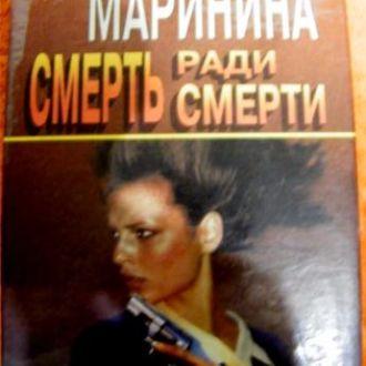 Смерть ради смерти А.Маринина