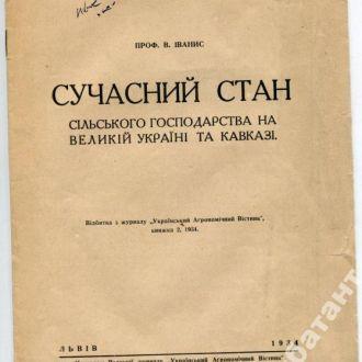 Сучасний стан с/господ. на Вел. Україні і Кавказі.