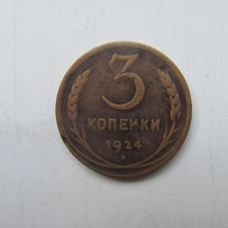 3 копейки 1924г.
