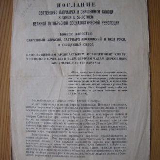 Послание Патриарха К 50 Летию Революции 1967