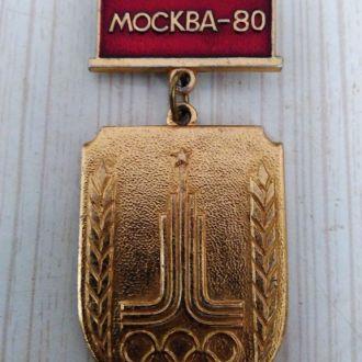 ЗНАК УЧАСТНИКУ ПО ОХРАНЕ ПОРЯДКА ОЛИМПИАДА-80 ссср