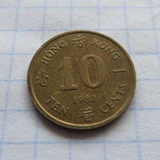 Гонконг Британский 10 центов 1982