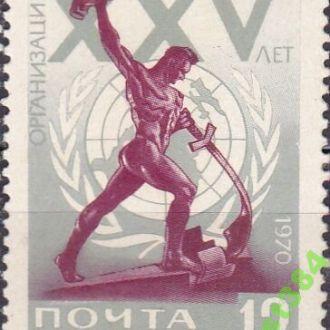 СССР 1970  25 лет Объединённым Нациям**