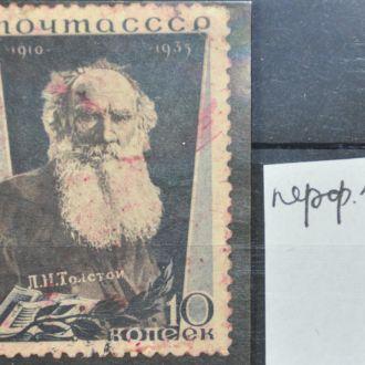 СССР Толстой 1935