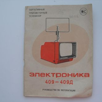 Телевизор Электроника 409-409Д руководство по эксп