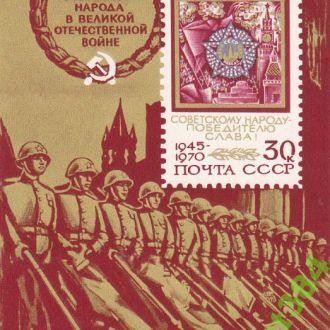 СССР 1970  25 лет Победы** блок