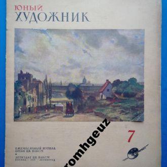 Юный художник. №7 1939 г. Выставка в Нью-Йорке!