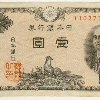 Япония 1 иена / 1 YEN 1946 Нечастая!