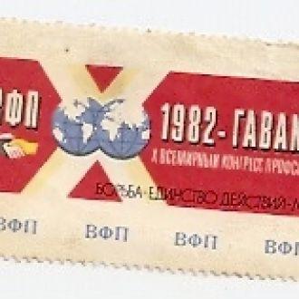 ВФП 1982 (№0801)