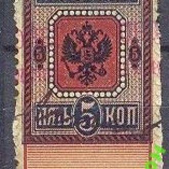 Царская Россия гербовая 5 коп непочта м