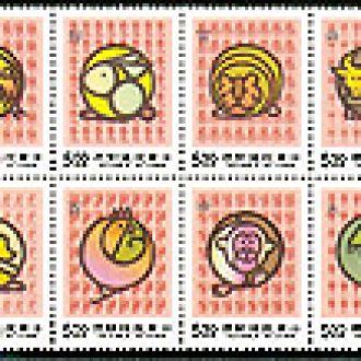 Тайвань Китай Новый год 1992 MNH