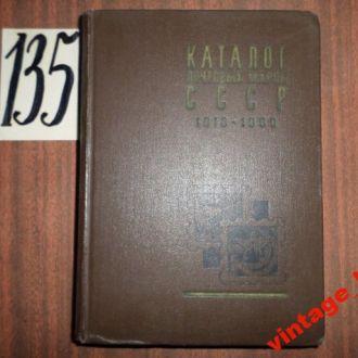Каталог почтовых марок СССР 1918-1969.t-z