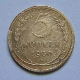 СССР 5 копеек 1930 г.