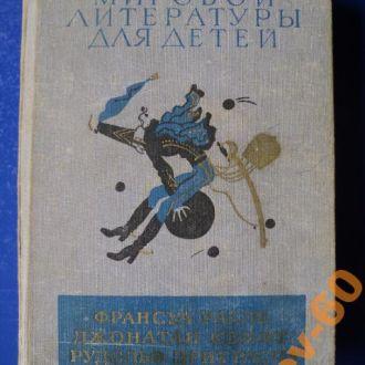 1984 Из серии мировой лит.Франсуа Рабле.Свифт и