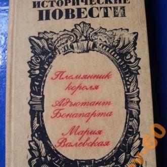 1975 Мариан Брандыс. Исторические повести.