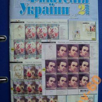 2008 Журнал Филателия Украины №2