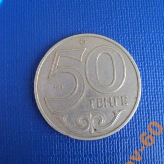2002    Казахстан. 50- тенге
