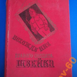 1977Ярослав Гашек.Похождения бравого солдата Швейк