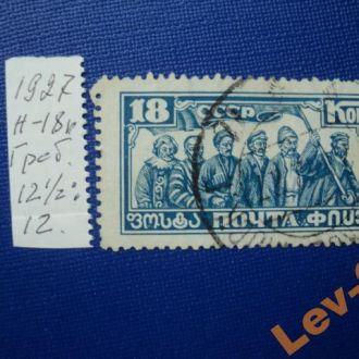 1927  -10 лет Революции Н-18 коп.. гаш.