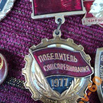Победитель Соц.соревнования 1977