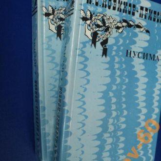 1985 Новиков- Прибой. Цусима. 2- тома.
