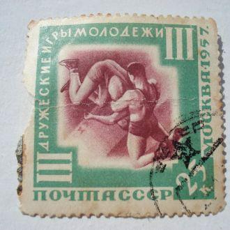 Дружеские игры молодёжи в Москве 1957г.С 1гривны.