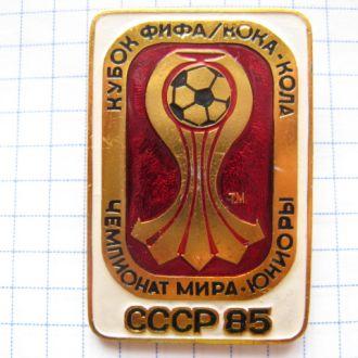 Футбол. ЧМ Юниоры СССР 1985