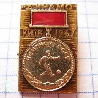 ФК Динамо Киев Чемпион СССР 1967 г.