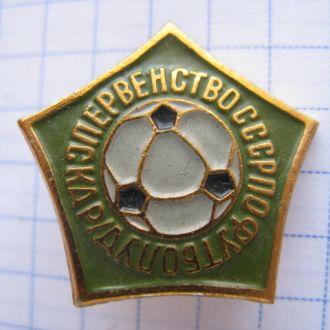 Первенство СССР по футболу. СКАР/Д