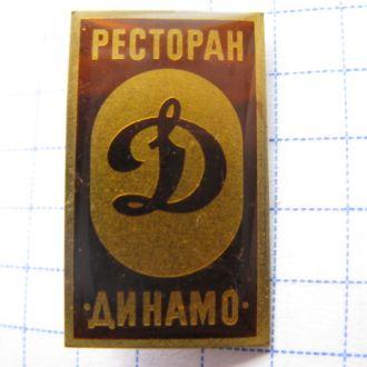 ФК Динамо. Ресторан