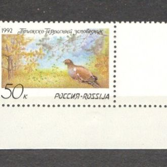 1992 СК 9 Приокско-Террасный заповедник