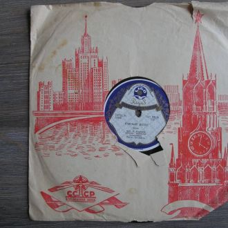 Патефонная пластинка Венда Тамман Вальс аккордеон
