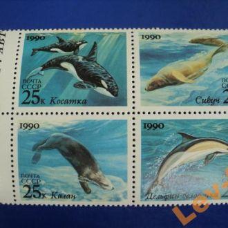 1990  Морские животные.**
