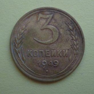 3 копейки 1949г