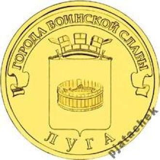 10 рублей  Луга 2012