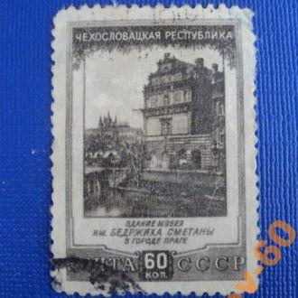 1951  Чехословакия гаш.
