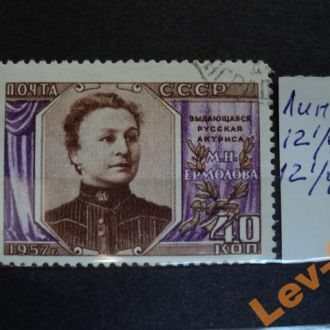 1957  Ермолова. Лин 12 1/4. гаш.