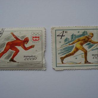 Инсбрук,Олимпиада.СССР.Выпуск 1976г.2 марки.С 1гр.