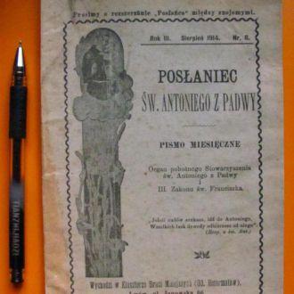 POSLANIEC 1914 № 8   . Послання ! ! !